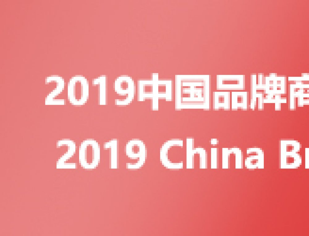 2019 China Brands Fair